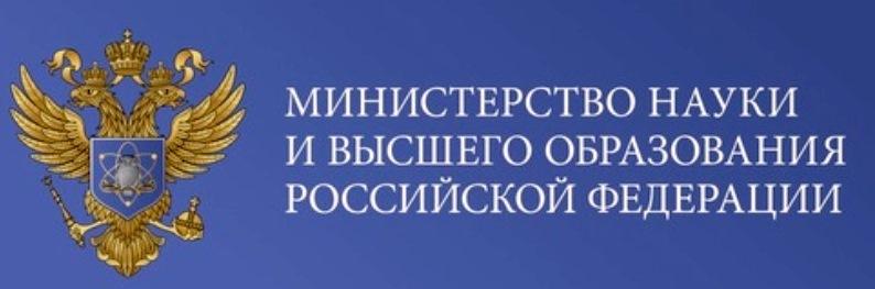 Министерство науки высшего Российской Федерации