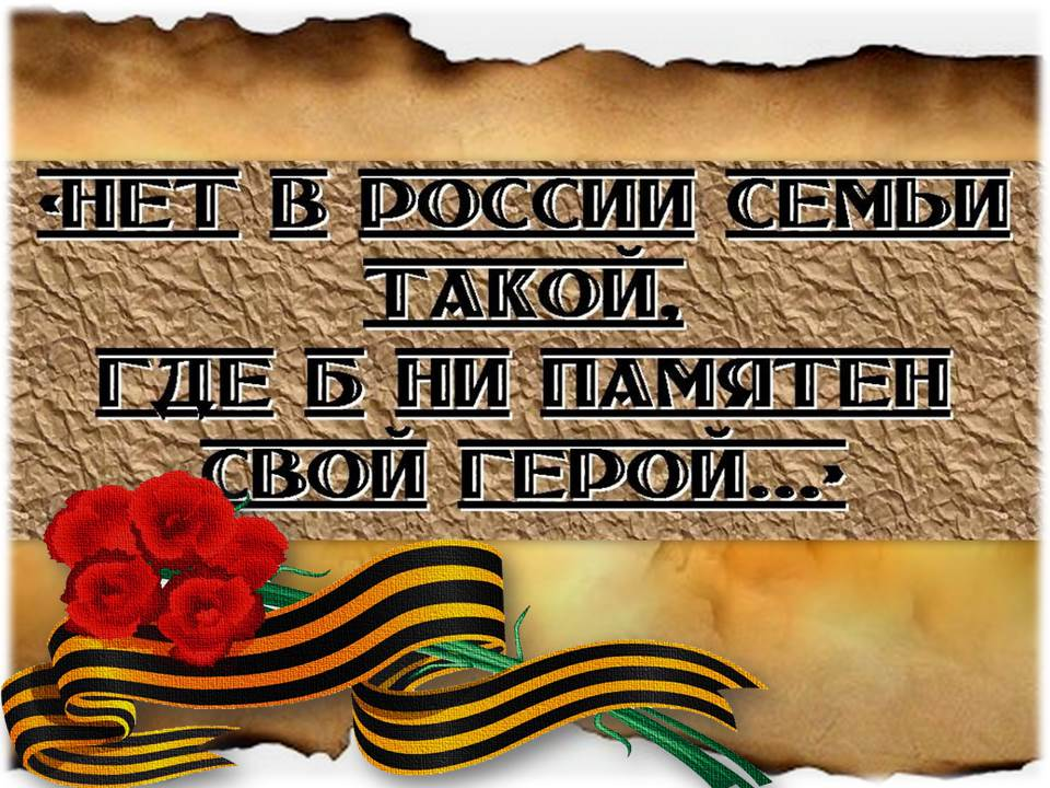 Нет в России семьи такой, где ни памятен свой герой