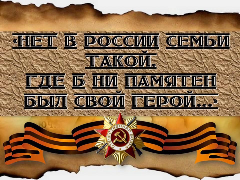 Нет в России семьи такой, где б ни памятен был свой герой